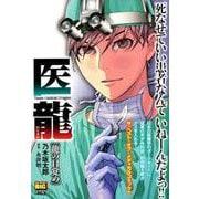医龍/龍の目覚め-Team Medical Dragon(My First Big) [ムックその他]