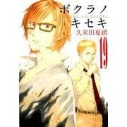 ボクラノキセキ 19(IDコミックス ZERO-SUMコミックス) [コミック]