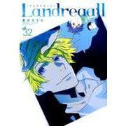 Landreaall 32(IDコミックス ZERO-SUMコミックス) [コミック]