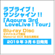 Aqours / 【ヨドバシ限定】ラブライブ!サンシャイン!! Aqours 3rd LoveLive! Tour~WONDERFUL STORIES~ Blu-ray Memorial BOX 完全生産限定 [Blu-ray Disc]