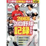 週刊ベースボール 2018年 12/17号 [雑誌]