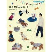 犬のおさんぽニット―サイズの選べる製図つき [単行本]