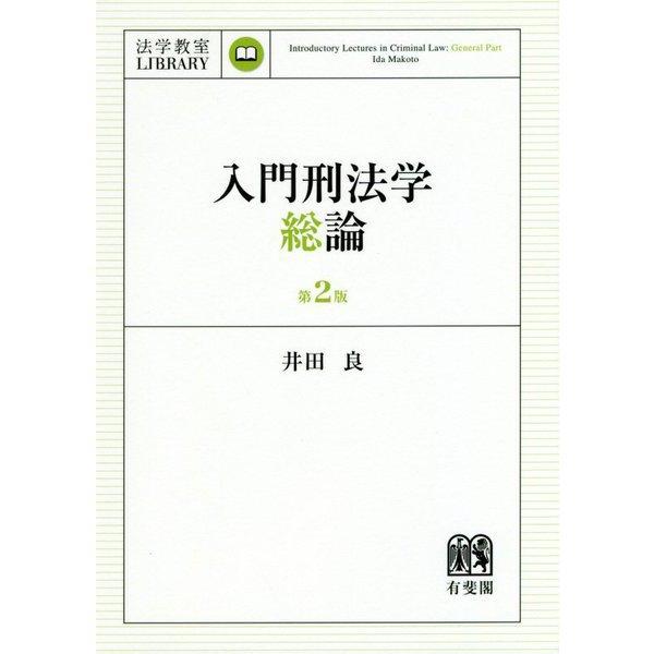 入門刑法学・総論〔第2版〕 法学教室ライブラリィ [単行本]