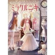 ミラクルニキ 公式2nd Anniversary Book [単行本]