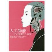 人工知能―その到達点と未来 [単行本]