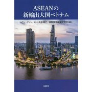 ASEANの新輸出大国ベトナム [単行本]