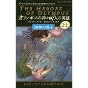 オリンポスの神々と7人の英雄〈3〉海神の息子〈2-上〉(パーシー・ジャクソンとオリンポスの神々シーズン2) [新書]