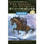 オリンポスの神々と7人の英雄〈4〉海神の息子〈2-下〉(パーシー・ジャクソンとオリンポスの神々シーズン2) [新書]