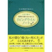 日本尊厳死協会の最期の望みをかなえるリビングウイルノート [単行本]