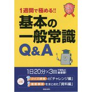 基本の一般常識Q&A〈2021年卒版〉 [単行本]