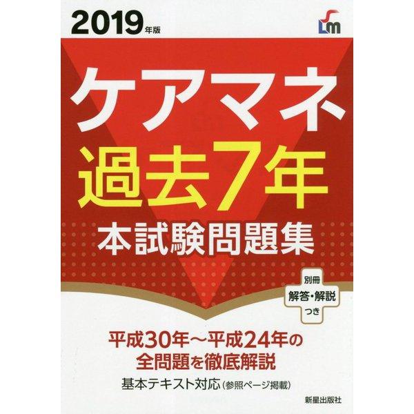 ケアマネ過去7年本試験問題集〈2019年版〉 [単行本]