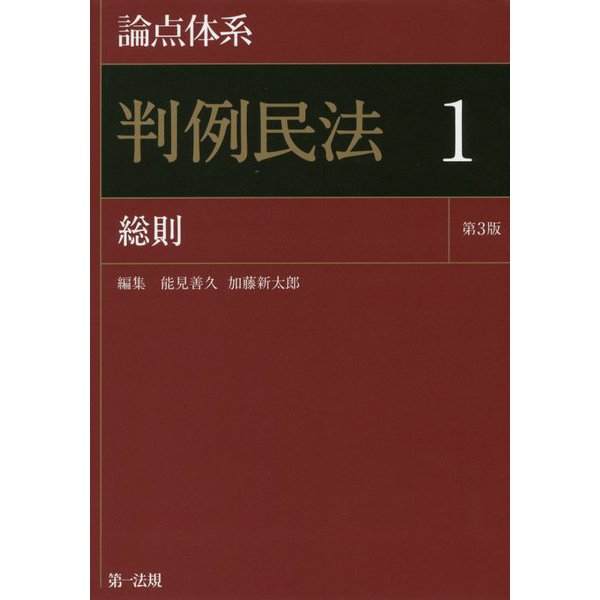 論点体系 判例民法〈1〉総則 第3版 [全集叢書]
