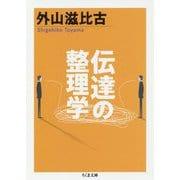 伝達の整理学(ちくま文庫) [文庫]