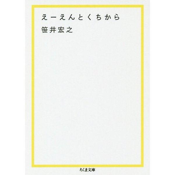 えーえんとくちから(ちくま文庫) [文庫]