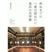死ぬまでに一度は訪ねたい東京の文学館 [単行本]