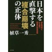 日本を直撃する「複合崩壊」の正体―波乱相場に打ち勝つ賢者の投資戦略 [単行本]