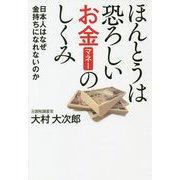 ほんとうは恐ろしいお金(マネー)のしくみ―日本人はなぜ金持ちになれないのか [単行本]