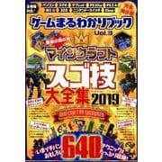 ゲームまるわかりブック Vol.3 (100%ムックシリーズ) [ムックその他]