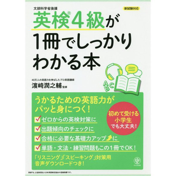 英検4級が1冊でしっかりわかる本 [単行本]