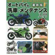 最新版 オートバイの洗車・メンテナンス入門 [単行本]