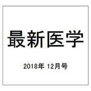 最新医学 2018年 12月号 [雑誌]