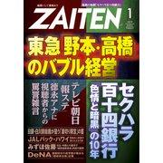 ZAITEN (財界展望) 2019年 01月号 [雑誌]