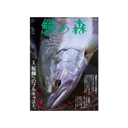 鱒の森 2019年 01月号 [雑誌]