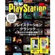 電撃PlayStationClassic 増刊電撃PlayStation 2019年 01月号 [雑誌]