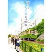 海街diary 行ってくる(9):flowers コミックス [コミック]