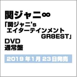 関ジャニ∞/関ジャニ'sエイターテインメント GR8EST [DVD]