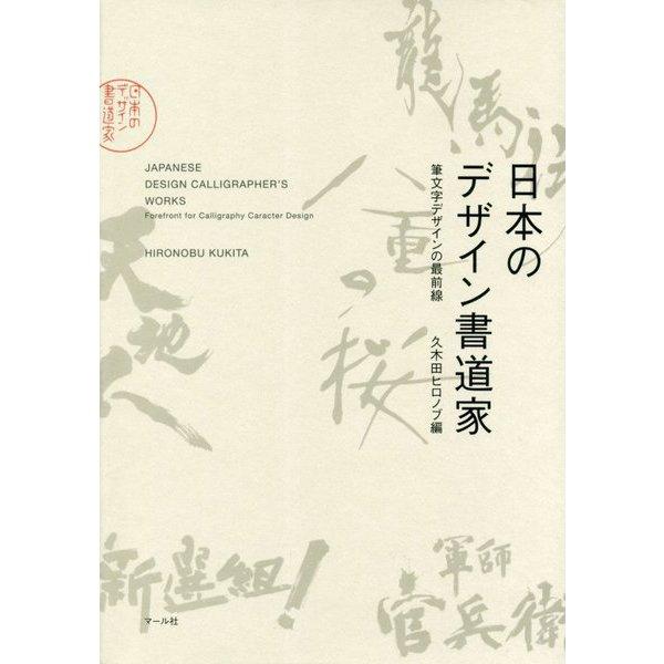 日本のデザイン書道家-筆文字デザインの最前線 [単行本]