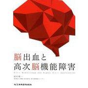 脳出血と高次脳機能障害 [単行本]