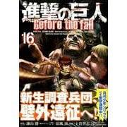 進撃の巨人 Before the fall(16)(シリウスKC) [コミック]