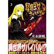 怪物王女ナイトメア 3(シリウスコミックス) [コミック]