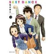 SKET DANCE 13(集英社文庫 し 66-13) [文庫]