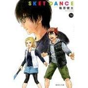 SKET DANCE 14(集英社文庫 し 66-14) [文庫]
