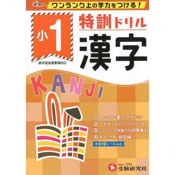 小1/特訓ドリル 漢字-ワンランク上の学力をつける! [全集叢書]