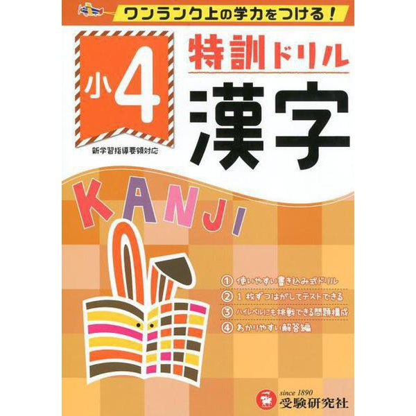 小4/特訓ドリル 漢字-ワンランク上の学力をつける! [全集叢書]
