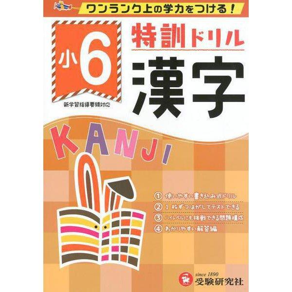 小6/特訓ドリル 漢字-ワンランク上の学力をつける! [全集叢書]