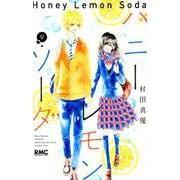 ハニーレモンソーダ 9(りぼんマスコットコミックス) [コミック]