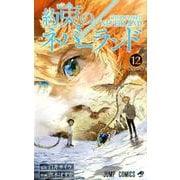 約束のネバーランド 12(ジャンプコミックス) [コミック]