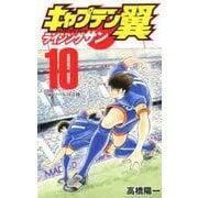キャプテン翼 ライジングサン 10(ジャンプコミックス) [コミック]