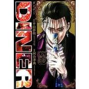 DINERダイナー 5(ヤングジャンプコミックス) [コミック]