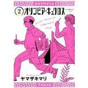 オリンピア・キュクロス 2(ヤングジャンプコミックス) [コミック]