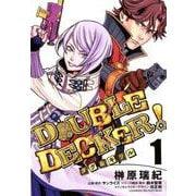 DOUBLE DECKER! ダグ&キリル 1(ヤングジャンプコミックス) [コミック]