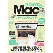 はじめてのMacパーフェクトガイド 2019-最速でMacが使えるようになる! [単行本]