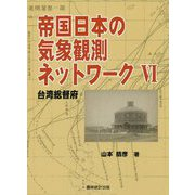 帝国日本の気象観測ネットワーク〈6〉台湾総督府 [単行本]