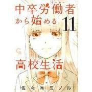 中卒労働者から始める高校生活 11(ニチブンコミックス) [コミック]
