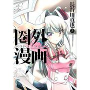 圏外漫画-アウトオブコミック 2(ニチブンコミックス) [コミック]