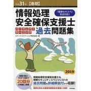 平成31年【春期】情報処理安全確保支援士パーフェクトラーニング過去問題集 [単行本]